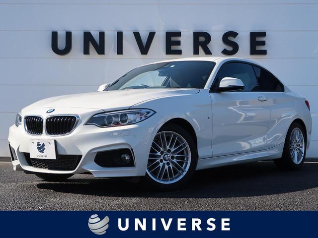 BMW 220iクーペ Mスポーツ 純正HDDナビ バックカメラ ハーマンカードン 衝突軽減機能 クルーズコントロール HIDヘッドランプ スポーツステアリング 純正17インチAW コンフォートアクセス&プッシュスタート