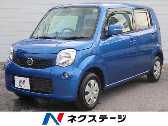 沖縄県の中古車ならモコ X オーディオ ETC スマートキー オートエアコン