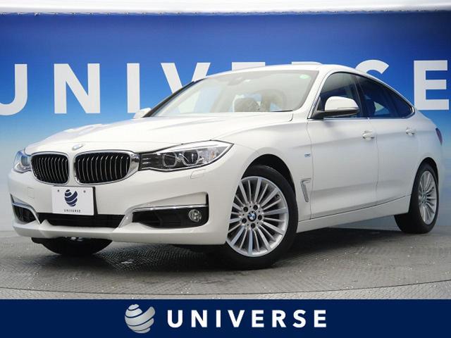 BMW 320iグランツーリスモ ラグジュアリー ワンオーナー 革シートセット パワーバックドア 前席パワーシート インテリジェントセーフティ 車線逸脱警告