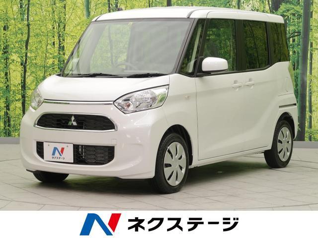 三菱 M 届出済未使用車 シートヒーター アイドリングストップ