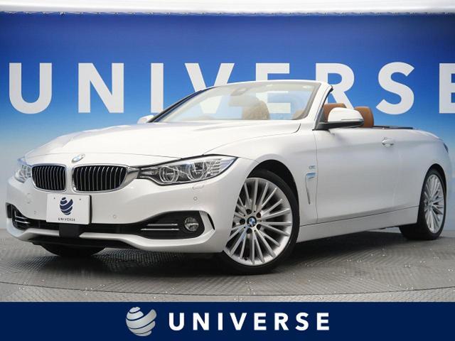 BMW 435iカブリオレ ラグジュアリー ワンオーナー 自社買取車両 ACC LEDヘッドランプ インテリジェントセーフティ 車線逸脱警告 前席パワーシート&シートヒーター