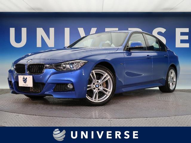 BMW アクティブハイブリッド3 Mスポーツ 革シートセット Mスポーツ専用エクステリア コンフォートアクセス HIDヘッド 純正ナビ フルセグ バックカメラ 禁煙車 パドルシフト ETC