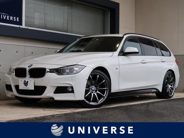 BMW 320dブルーパフォーマンス ツーリング Mスポーツ 純正ナビ 360度カメラ 衝突軽減ブレーキ クルーズコントロール コンフォートアクセス HIDヘッドランプ シートメモリー 社外19インチAW 電動リアゲート コーナーセンサー レーンキープアシスト