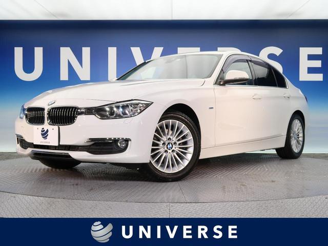 BMW 320d 革シートセット ストレージPKG レーンチェンジウォーニング コンフォートアクセス バックカメラ シートヒーター パワーシート 純正HDDナビ 純正17AW HIDヘッド ETC