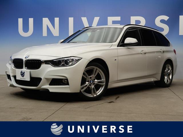 BMW 320i xDriveツーリング Mスポーツ 4WD車両 レーンチェンジウォーニング 純正18インチアルミホイール 純正ナビ バックカメラ ミラー内蔵ETC 禁煙車 HIDヘッドライト クルーズコントロール