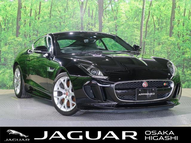ジャガー Fタイプ Sクーペ 認定 6MT 380PS 黒革 シートヒーター 純正ナビ 19インチアルミホイール ハンドルヒーター 電動テールゲート