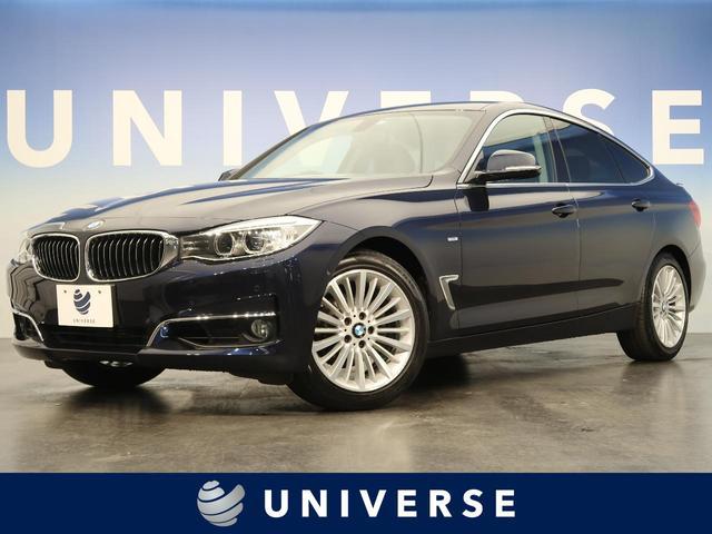 BMW 3シリーズ 320iグランツーリスモ ラグジュアリー 黒革 純正HDDナビ バックカメラ 電動リアゲート 前席シートヒーター 前席パワーシート 純正18インチAW