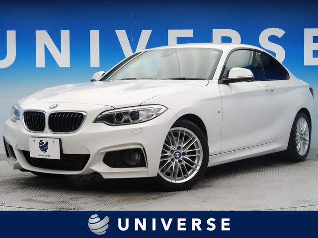 BMW 220iクーペ Mスポーツ ワンオーナー ドライビングアシスト コンフォートアクセス Mスポーツサスペンション HIDヘッドライト クルーズコントロール 専用アルカンターラスポーツシート
