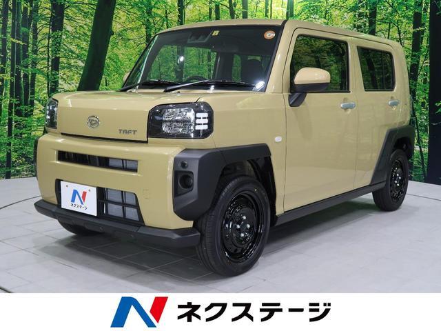 ダイハツ X 届出済未使用車 衝突軽減装置 LEDヘッドライト オートハイビーム オートライト スマートキー