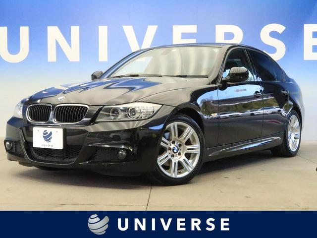 BMW 3シリーズ 320i Mスポーツパッケージ MスポーツPKG HIDヘッドライト 純正17インチアルミホイール 純正HDDナビ コンフォートアクセス プッシュスタート