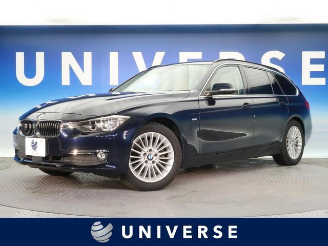 BMW 320dツーリング ラグジュアリー ベージュレザー シートヒーター 衝突軽減ACC ドライビングアシスト HIDヘッドランプ コンフォートアクセス&プッシュスタート 純正HDDナビ バックカメラ ミラーETC 専用17インチAW