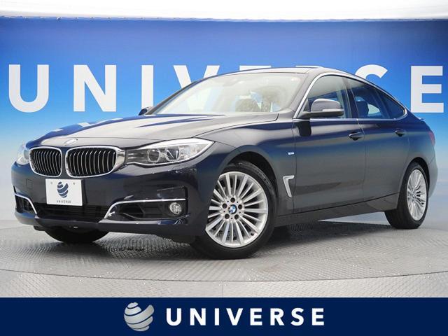 BMW 3シリーズ 320iグランツーリスモ ラグジュアリー 黒革シート ドライビングアシスト 純正HDDナビ バックカメラ ミラーETC HIDヘッドライト 前席パワーシート&ヒーター 電動リアゲート コンフォートアクセス リアソナー クルーズコントロール