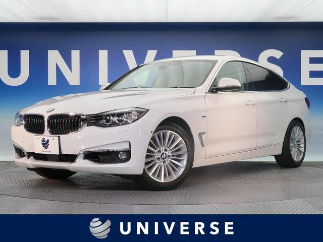 BMW 3シリーズ 320iグランツーリスモ ラグジュアリーラウンジ 特別仕様車 アドバンスドアクティブセーフティPKG ベージュ革 アクティブクルーズコントロール シートヒーター ストレージPKG コンフォートアクセス 純正18インチAW 純正HDDナビ