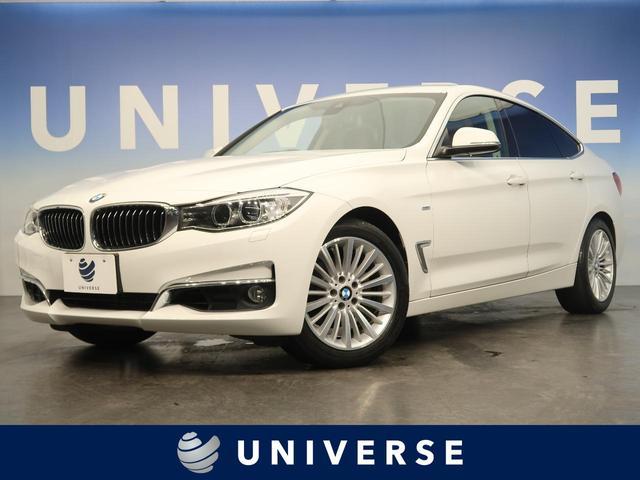 BMW 3シリーズ 320iグランツーリスモ ラグジュアリー ブラウン革シート 純正HDDナビ バックカメラ 電動リアゲート 前席シートヒーター 前席パワーシート