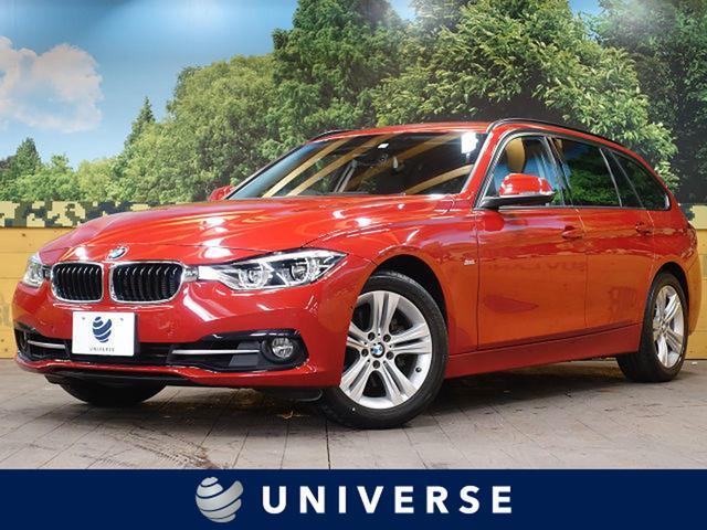 BMW 3シリーズ 318iツーリング スポーツ 純正ナビ フロント/バックカメラ インテリジェントセーフティ レーンチェンジウォーニング クルーズコントロール LEDヘッド/フォグ 前席パワーシート 純正17インチアルミホイール