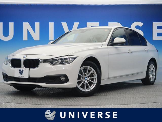 BMW 3シリーズ 320i ワンオーナー 純正HDDナビ インテリジェントセーフティ ACC パワーシート LEDヘッドライト デュアルオートエアコン コンフォートアクセス