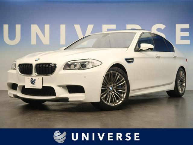 BMW M5 M5 サンルーフ ヘッドアップディスプレイ 黒革 シートヒーター パワーシート 純正ナビ バックカメラ