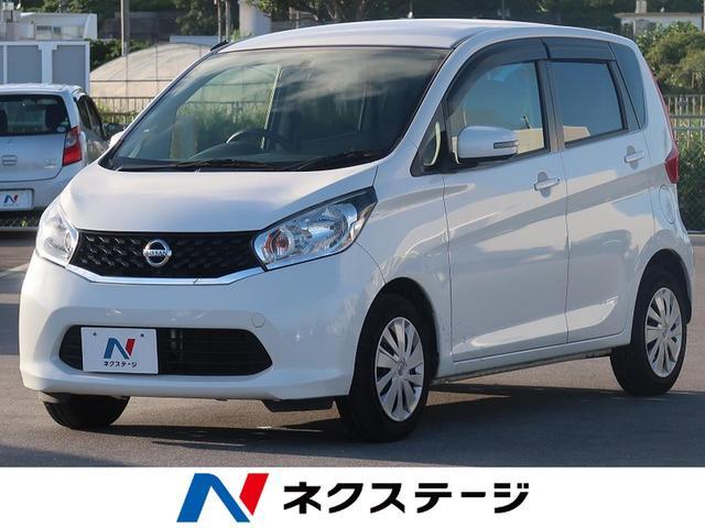 沖縄の中古車 日産 デイズ 車両価格 45.9万円 リ済別 2014(平成26)年 5.9万km ホワイトパール(3P)