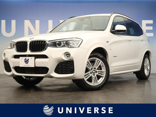 BMW X3 xDrive 20d Mスポーツ サンルーフ アクティブクルーズコントロール 純正HDDナビ バックカメラ ブラウン革シート シートヒーター ヘッドアップディスプレイ HIDヘッドライト 電動リアゲート