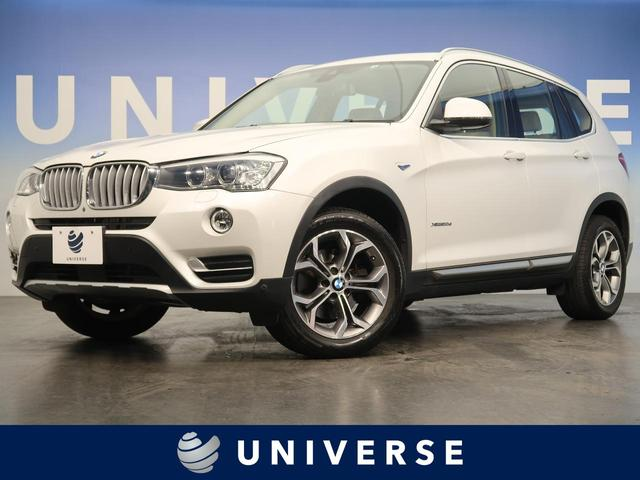 BMW X3 xDrive 20d Xライン アクティブクルーズ ベージュレザー シートヒーター パワーシート 電動トランク 純正ナビ バックカメラ ETC