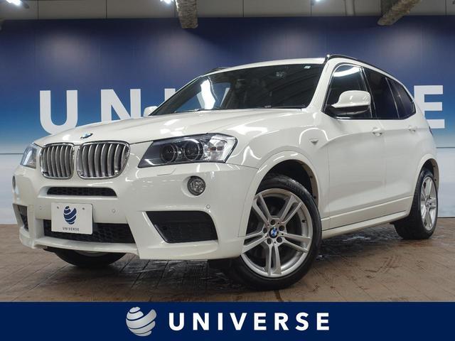 X3(BMW) xDrive 28i Mスポーツパッケージ サンルーフ 純正HDDナビ フルセグTV HIDヘッドライト 電動リアゲート ブラックハーフレザーシート 純正19インチアルミホイール Mスポーツエクステリア Mスポーツサスペンション ミラーETC 中古車画像