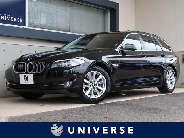 BMW 5シリーズ 523iツーリング ハイラインパッケージ 黒革シート シートヒーター クルーズコントロール 純正ナビ バックカメラ コンフォートアクセス 純正17インチAW キセノンヘッドライト ETC オートホールド