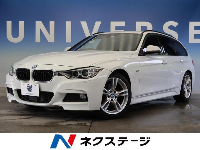 BMW 3シリーズ 320dブルーパフォーマンス ツーリング Mスポーツ アクティブクルーズコントロール レーンチェンジウォーニング レーンディパーチャーウォーニング シートヒーター パワーシート 電動リアゲート バックカメラ コンフォートアクセス 純正HDDナビ 禁煙車