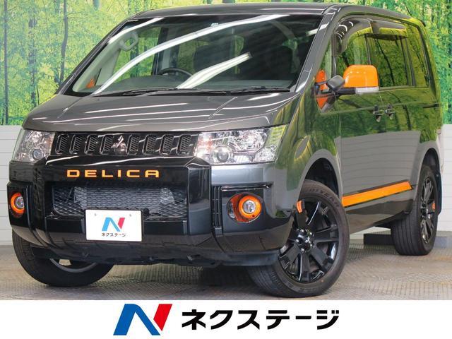 三菱 デリカD:5 アクティブギア 純正9型ナビ 両側電動スライドドア バックカメラ ETC クルーズコントロール フルセグ パドルシフト オートライト ハーフレザーシート