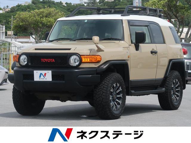沖縄県の中古車ならFJクルーザー カラーパッケージ クルーズコントロール クリアランスソナー SDナビ バックカメラ キーレスエントリー ETC