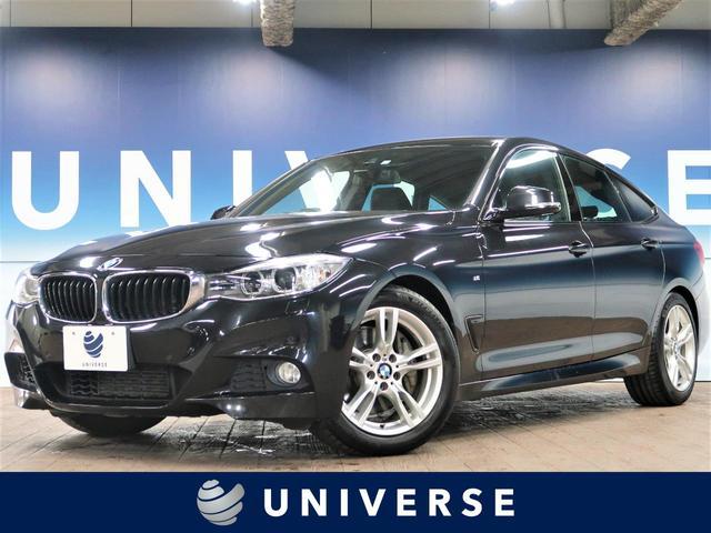 BMW 3シリーズ 335iグランツーリスモ Mスポーツ 純正ナビ ドライビングアシスト クルコン 純正18インチアルミホイール Mスポーツサスペンション コンフォートアクセス HIDヘッドライト