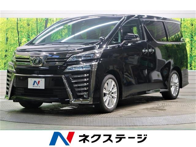 トヨタ ヴェルファイア 2.5Z Aエディション アルパイン11型ナビ 12.8型フリップダウンモニター セーフティセンス レーダークルーズ 両側電動スライドドア 禁煙車 リアオートエアコン バックカメラ Bluetooth ビルトインETC