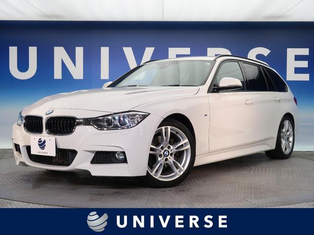 BMW 320dツーリング Mスポーツ 純正ナビ Bluetooth バックカメラ コーナーセンサー クルーズコントロール HIDヘッドライト 電動リアゲート コンフォートアクセス 純正18インチアルミ デュアルオートエアコン ETC 禁煙