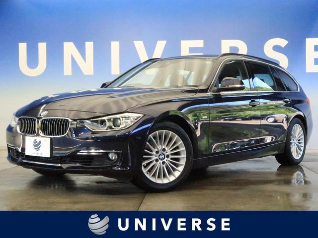 BMW 3シリーズ 320iツーリング ラグジュアリー 革シートセット シートヒーター レーンチェンジウォーニング 純正ナビ バックカメラ クルーズコントロール 純正17インチアルミホイール ETC クリアランスソナー