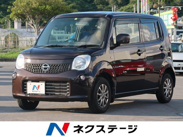 沖縄県の中古車ならモコ S アイドリングストップ 純正ナビ アイドリングストップ スマートキー ワンセグTV 社外13インチAW ドアバイザー