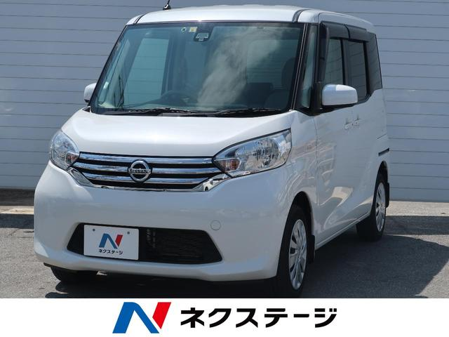 沖縄県の中古車ならデイズルークス X SDナビ 全周囲カメラ パワースライドドア エマージェンシーブレーキ ETC スマートキー