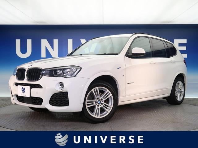 BMW X3 xDrive 20d Mスポーツ 革シートセット アダプティブクルーズコントロール 黒革シート シートヒーター パワーシート バックカメラ フロントカメラ 純正HDDナビ 純正18インチAW コンフォートアクセス 禁煙車 ETC