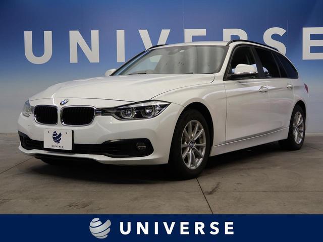 3シリーズ(BMW) 318iツーリング 純正HDDナビ フルセグTV ドライビングアシスト LEDヘッドランプ リアビューカメラ パークディスタンスコントロール クルーズコントロール 前席パワーシート デュアルオートエアコン 中古車画像