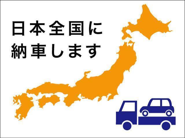 全国、北は北海道から南は沖縄まで!きっちりお運び致します。(別途陸送費が必要になりますので詳しくはスタッフまで)