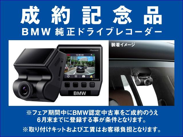 sDrive 18i MスポーツX 登録済未使用車 ACC(3枚目)