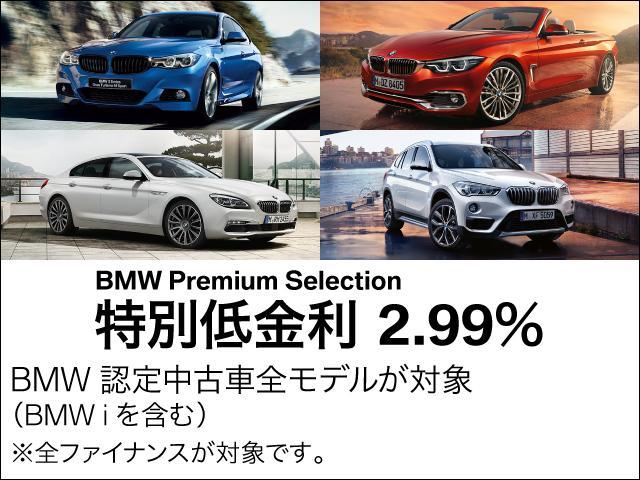 ◆期間限定!BMWオートローン特別低金利キャンペーン中です☆さらに今ならBMWオートローンご利用で延長保証費用半額サポートキャンペーン実施中です◆