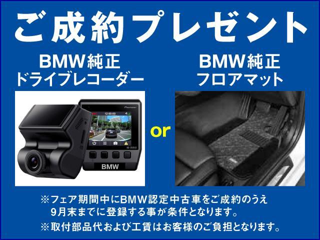 ☆BMW・夏のドライブ・フェア☆特別低金☆
