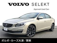 ボルボ S60D4 ダイナミックエディション 限定車両 登録済み未使用車