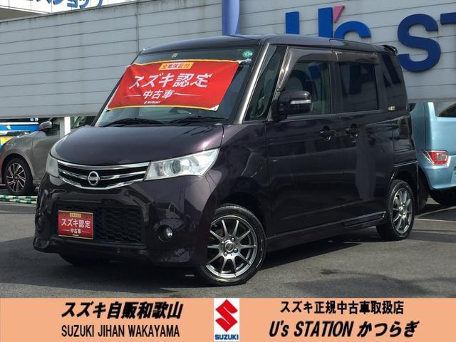 「日産」「ルークス」「コンパクトカー」「和歌山県」の中古車
