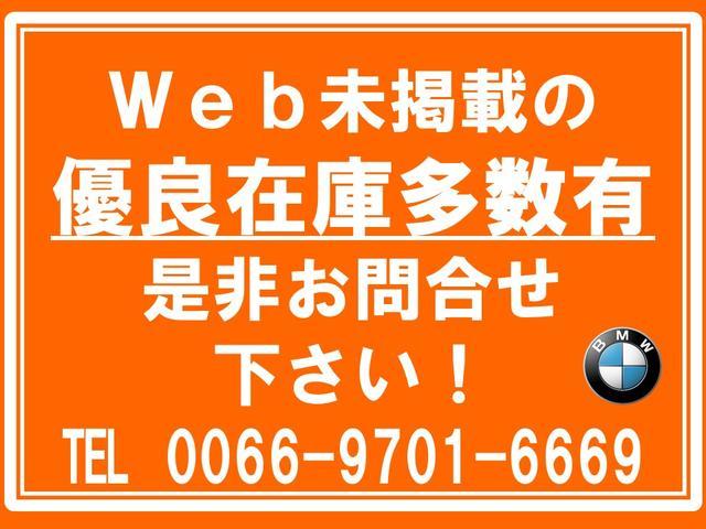 sDrive 18i MスポーツX コンフォートP電動シート(3枚目)