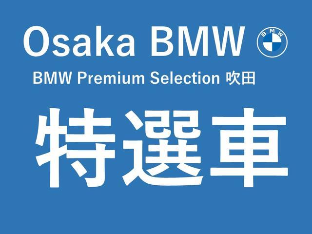 M135i xDrive 弊社デモカー 新車保証継承 リバースアシスト アクティブクルーズ 電動リアゲート 電動フロントシート コンフォートアクセス 18インチAW バックカメラ 全周囲センサー 衝突軽減ブレーキ SOSコール(2枚目)