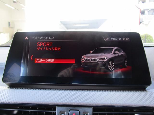 sDrive 18i MスポーツX ハイラインパック 弊社デモカー ハイラインパッケージ ブラックレザーシート アクティブクルーズコントロール 純正HDDナビ リアビューモニター フロントシートヒーター LEDヘッドライト 電動リアゲート(54枚目)