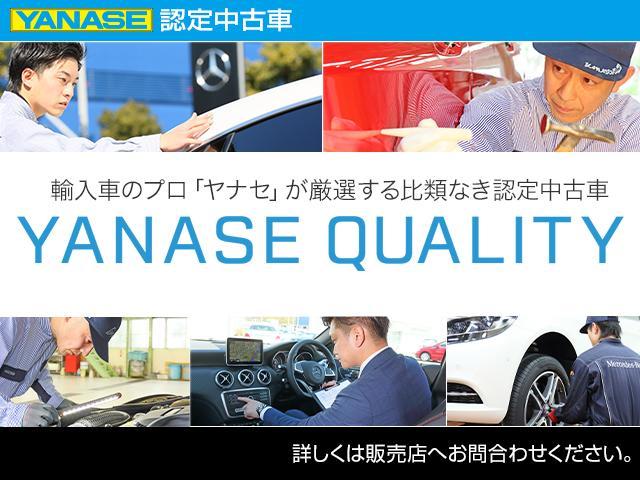 ヤナセがご提供するサービスは、安心してお車にお乗り頂ける充実したプログラムになっております。お車の品質だけでなくアフターサービスまでを最高水準のYANASE QUALITYでご提供させて頂きます。