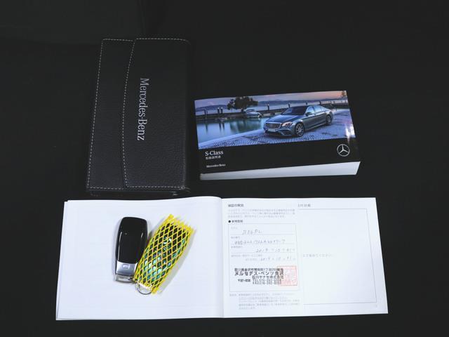 S560 e ロング AMGラインプラス 2年保証 新車保証(31枚目)