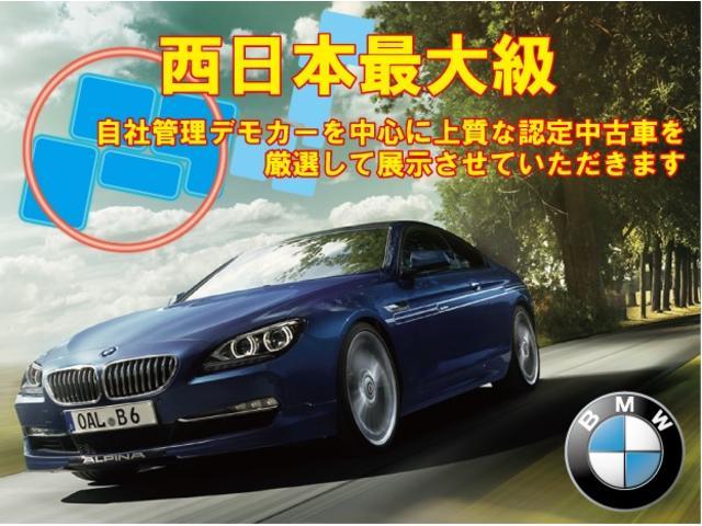 「BMW」「BMW」「セダン」「大阪府」の中古車41