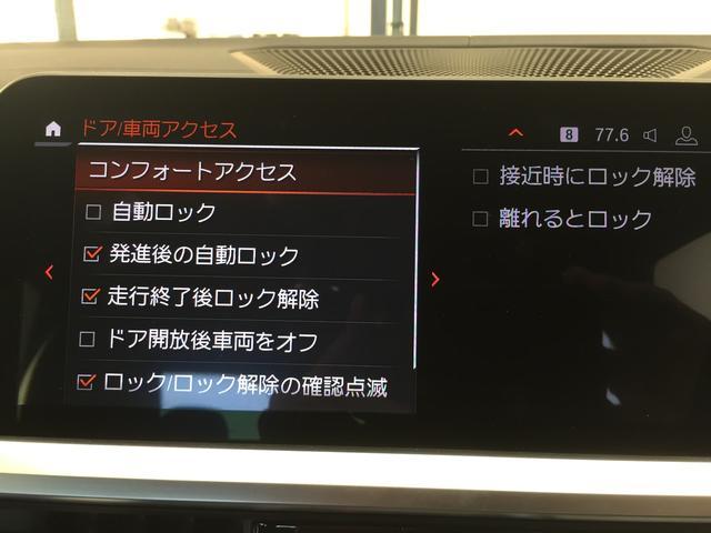 320d xDrive Mスポーツ デビューパッケージ コンフォートパッケージ ブラックレザーシート シートヒーター 19インチアルミホイール 電動トランクゲート LEDヘッドライト バックカメラ HiFiスピーカー 純正HDDナビ(21枚目)